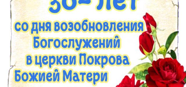 30-летие возобновления Богослужений в церкви Покрова Божией Матери